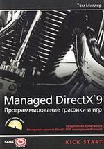 Managed DirectX 9 с управляемым кодом. Программирование игр и графика