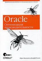 Oracle. Оптимизация производительности