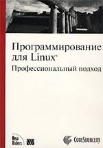 Программирование для Linux. Профессиональный подход