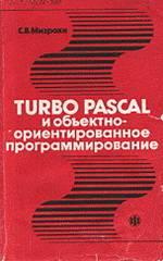 TURBO PASCAL и объектно-ориентиpованное программирование
