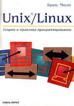 Unix/Linux. Теория и практика программирования