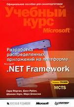 Разработка распределенных приложений на платформе Microsoft .Net Framework