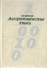 Алгоритмические языки, 2-ое издание