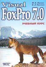 Visual FoxPro 7.0. Учебный курс
