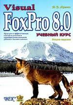 Visual FoxPro 8.0. Учебный курс