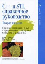 C++ и STL. Справочное руководство, 2-е издание