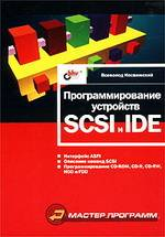 Программирование устройств SCSI и IDE