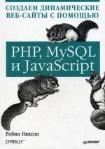 Создаем динамические веб-сайты с помощью PHP, MySQL и JavaScript