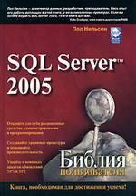 SQL Server 2005. Библия пользователя