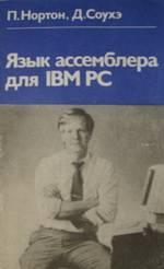 Язык ассемблера для IBM PC