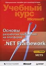 Основы разработки приложений на платформе Microsoft .NET Framework. Учебный курс Microsoft