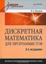 Дискретная математика для программистов, 3-е издание