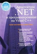 Архитектура .NET и программирование с помощью Visual C++