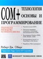 Технология COM+. Основы и программирование, 2-е издание