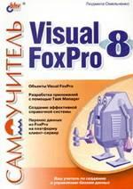 Самоучитель Visual FoxPro 0