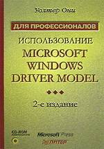 Использование Microsoft Windows Driver Model