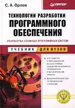 Технологии разработки программного обеспечения