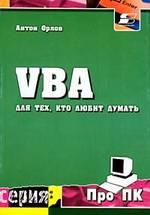 VBA для тех, кто любит думать