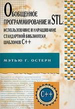 Обобщенное программирование и STL: Использование и наращивание стандартной библиотеки шаблонов C++