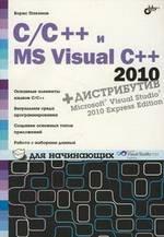 C/C++ и MS Visual С++ 2010 для начинающих