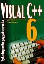 Visual C++ 6. Руководство разработчика