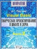 Visual Basic. Творческое проектирование в школе и дома. В 3 частях. Часть 2