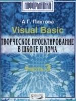 Visual Basic. Творческое проектирование в школе и дома. В 3 частях. Часть 3
