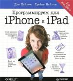 Программируем для iPhone и iPad, 2-е издание