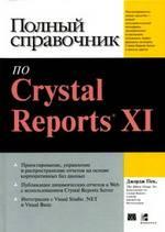 Полный справочник по Crystal Reports XI