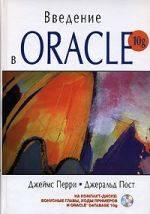 Введение в Oracle 10g