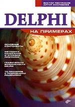 Delphi на примерах