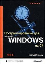 Программирование для Microsoft Windows на C#. Том 2