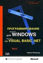 Программирование для Microsoft Windows на Microsoft Visual Basic .NET. В 2-х томах. Том 1