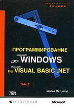 Программирование для Microsoft Windows на Microsoft Visual Basic .NET. В 2-х томах. Том 2