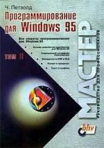 Программирование для Windows 95. Том II