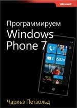 Программируем Windows Phone 7