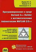 Программирование в среде Borland C++ Builder с математическими библиотеками MATLAB C/C++