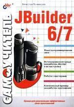 Самоучитель JBuilder 6/7