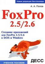 FoxPro 2.5/2.6. Создание приложений для FoxPro 2.5/2.6 в DOS и Windows
