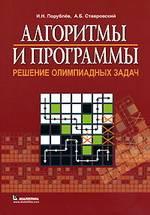 Алгоритмы и программы. Решение олимпиадных задач