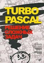 Turbo Pascal решение сложных задач