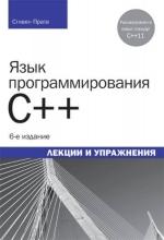 Язык программирования C++. Лекции да упражнения, 0-е издание