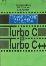 Графические средства Turbo C и Turbo C++