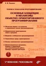 Основные концепции и механизмы объектно-ориентированного программирования