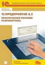 1С:Предприятие 8.2. Практическое пособие разработчика. Примеры и типовые приемы