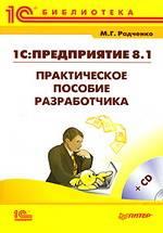 1С:Предприятие 8.1. Практическое пособие разработчика. Примеры и типовые приемы