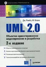 UML 2.0. Объектно-ориентированное моделирование и разработка