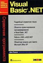 Visual Basic .Net. Справочник программиста
