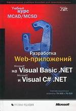 Разработка Web-приложений на Microsoft Visual Basic .NET и Microsoft Visual C# .NET. Учебный курс MCAD/MCSD