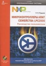 Микроконтроллеры ARM7. Семейство LPC2000. Руководство пользователя